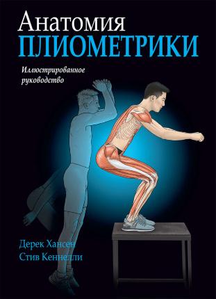 Анатомия плиометрики. Автор — Дерек Хансен. Переплет —