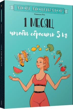 Мой мотиватор. 1 месяц, чтобы сбросить 5 кг. Автор — Камилла Пти. Переплет —