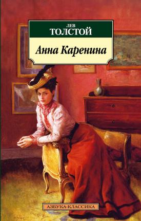 Анна Каренина. Автор — Лев Толстой. Переплет —