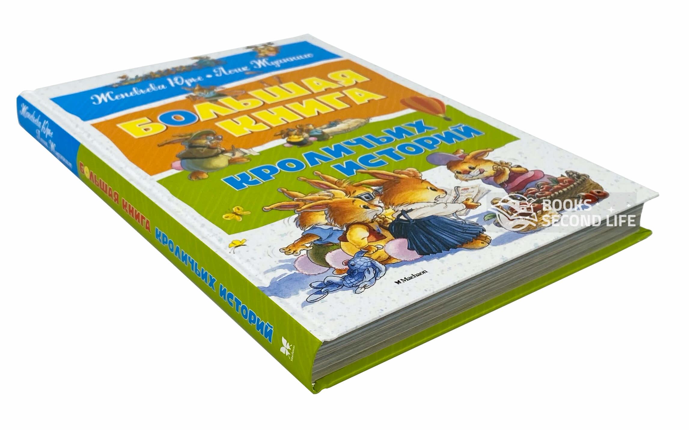 Большая книга кроличьих историй. Автор — Женевьева Юрье. Переплет —