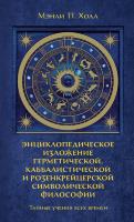 Тайные учения всех времен. Энциклопедическое изложение герметической, каббалистической и розенкрейцерской символической философии