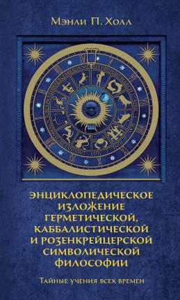 Тайные учения всех времен. Энциклопедическое изложение герметической, каббалистической и розенкрейцерской символической философии. Автор — Мэнли Палмер Холл. Переплет —