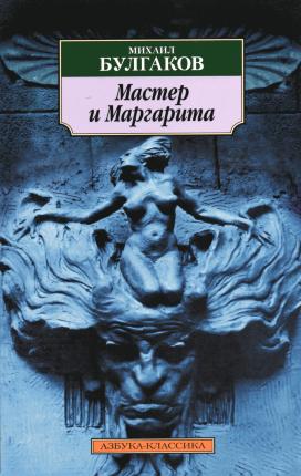 Мастер и Маргарита. Автор — Михаил Булгаков. Обложка —