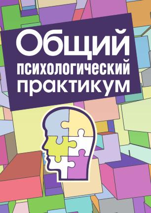 Общий психологический практикум. Автор — В.С. Снопко. Переплет —