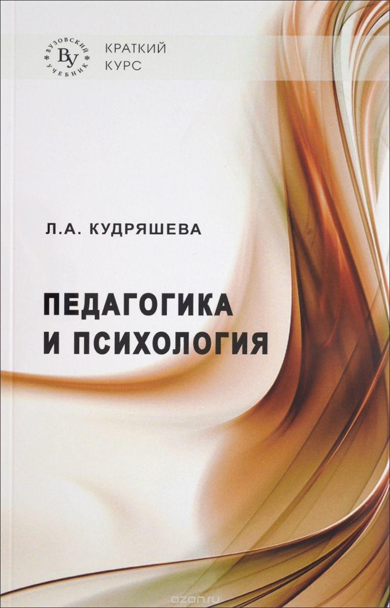 Педагогика и психология. Учебник