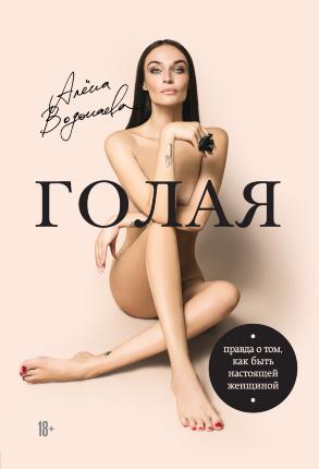 Голая (Правда о том, как быть настоящей женщиной). Автор — Алена Водонаева. Обложка —