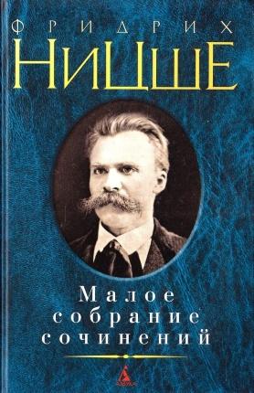 Малое собрание сочинений. Фридрих Ницше. Автор — Фридрих Ницше. Переплет —