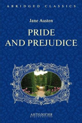 Pride and Prejudice. Автор — Джейн Остин. Обложка —