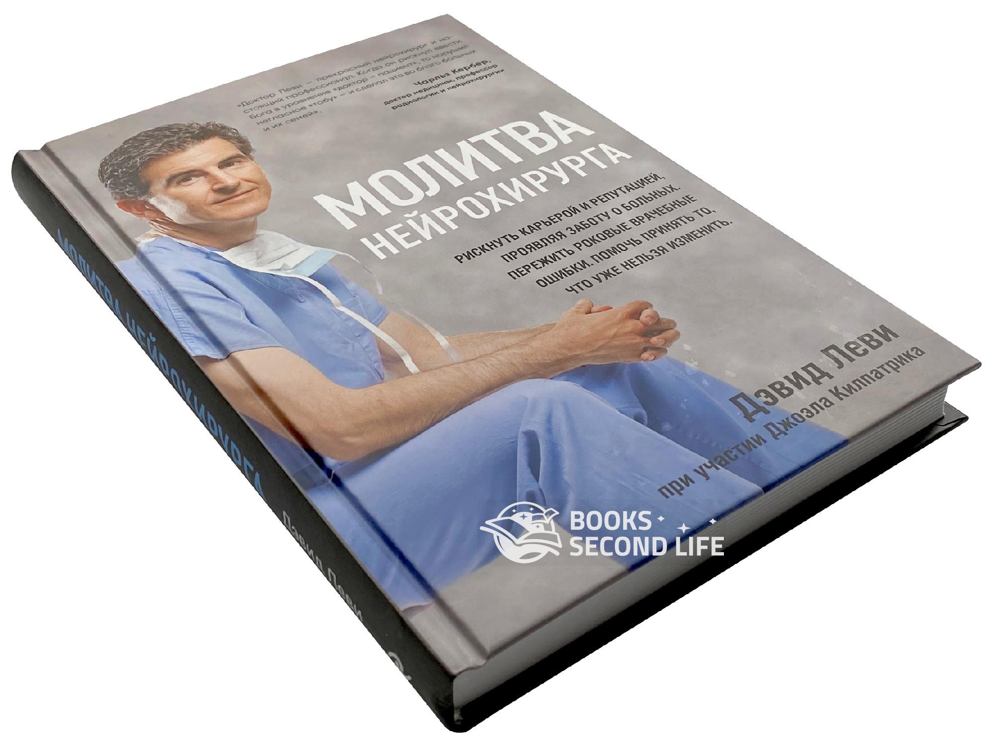 Молитва нейрохирурга. Автор — Дэвид Леви. Переплет —