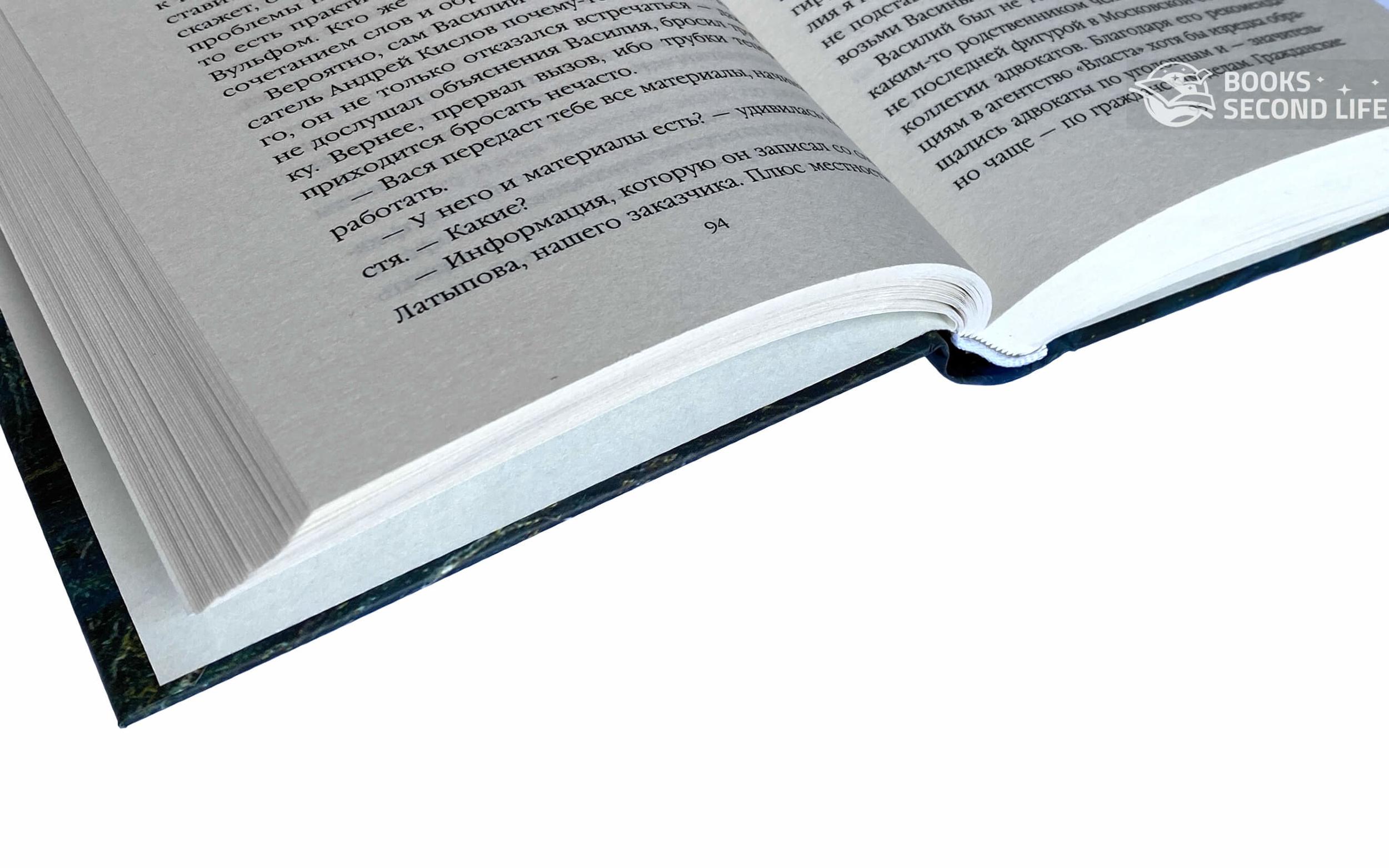 Безупречная репутация. В 2-х томах. Автор — Александра Маринина. Переплет —