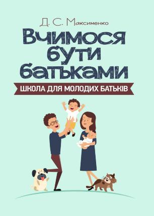 Вчимося бути батьками. Школа для молодих батьків. Автор — Максименко Д.С.. Переплет —