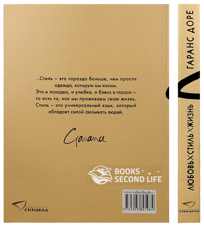 Любовь. Стиль. Жизнь. Автор — Гаранс Доре. Переплет —