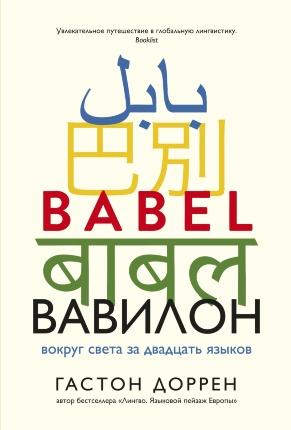 Вавилон. Вокруг света за двадцать языков. Автор — Гастон Доррен. Переплет —
