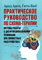 Практическое руководство по схема-терапии. Методы работы с дисфункциональными режимами при личностных расстройствах