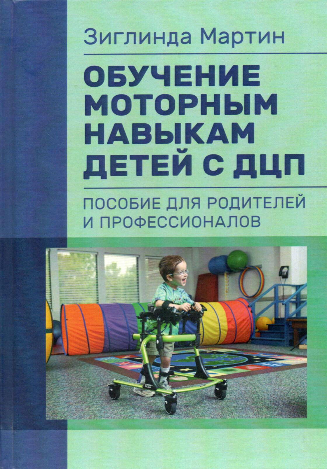 Обучение моторным навыкам детей с ДЦП. Пособие для родителей и профессионалов