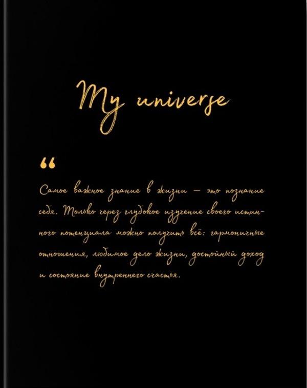 Книга-ежедневник MY UNIVERSE