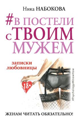 #В постели с твоим мужем. Записки любовницы. Женам читать обязательно!. Автор — Ника Набокова. Обложка —