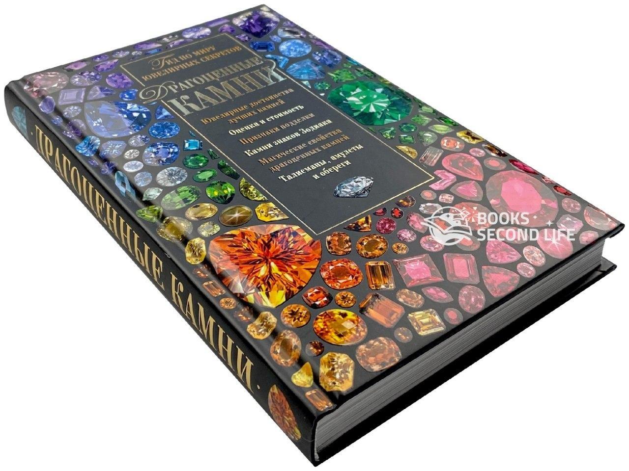 Драгоценные камни. Гид по миру ювелирных секретов. Автор — Светлана Гураль. Переплет —
