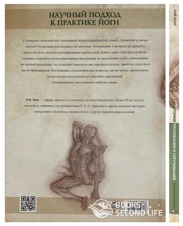 Анатомия прогибаний и скручиваний. Автор — Рэй Лонг. Переплет —