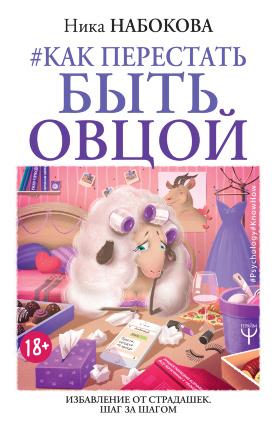 Как перестать быть овцой. Избавление от страдашек. Автор — Ника Набокова. Переплет —