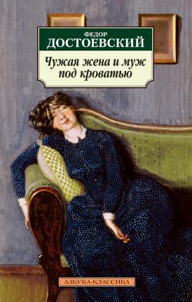 Чужая жена и муж под кроватью. Автор — Фёдор Достоевский. Переплет —
