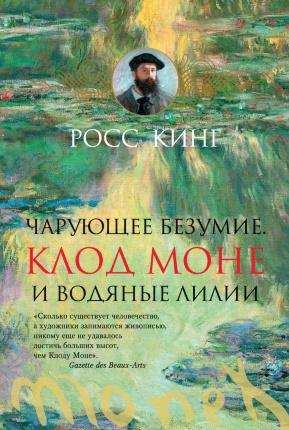 Чарующее безумие. Клод Моне и водяные лилии. Автор — Росс Кинг. Переплет —