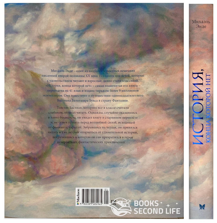 История, конца которой нет (с цветными иллюстрациями). Автор — Михаэль Энде. Переплет —