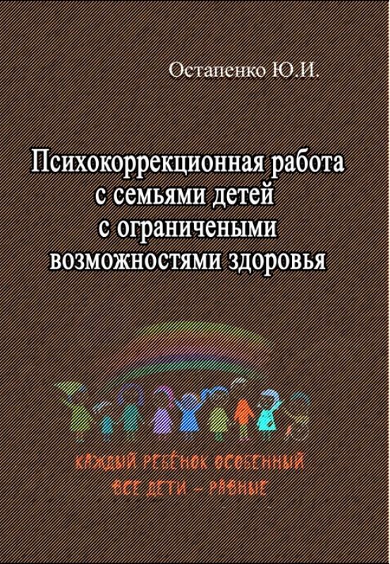 Психокоррекционная работа с семьями детей с ограниченными возможностями здоровья