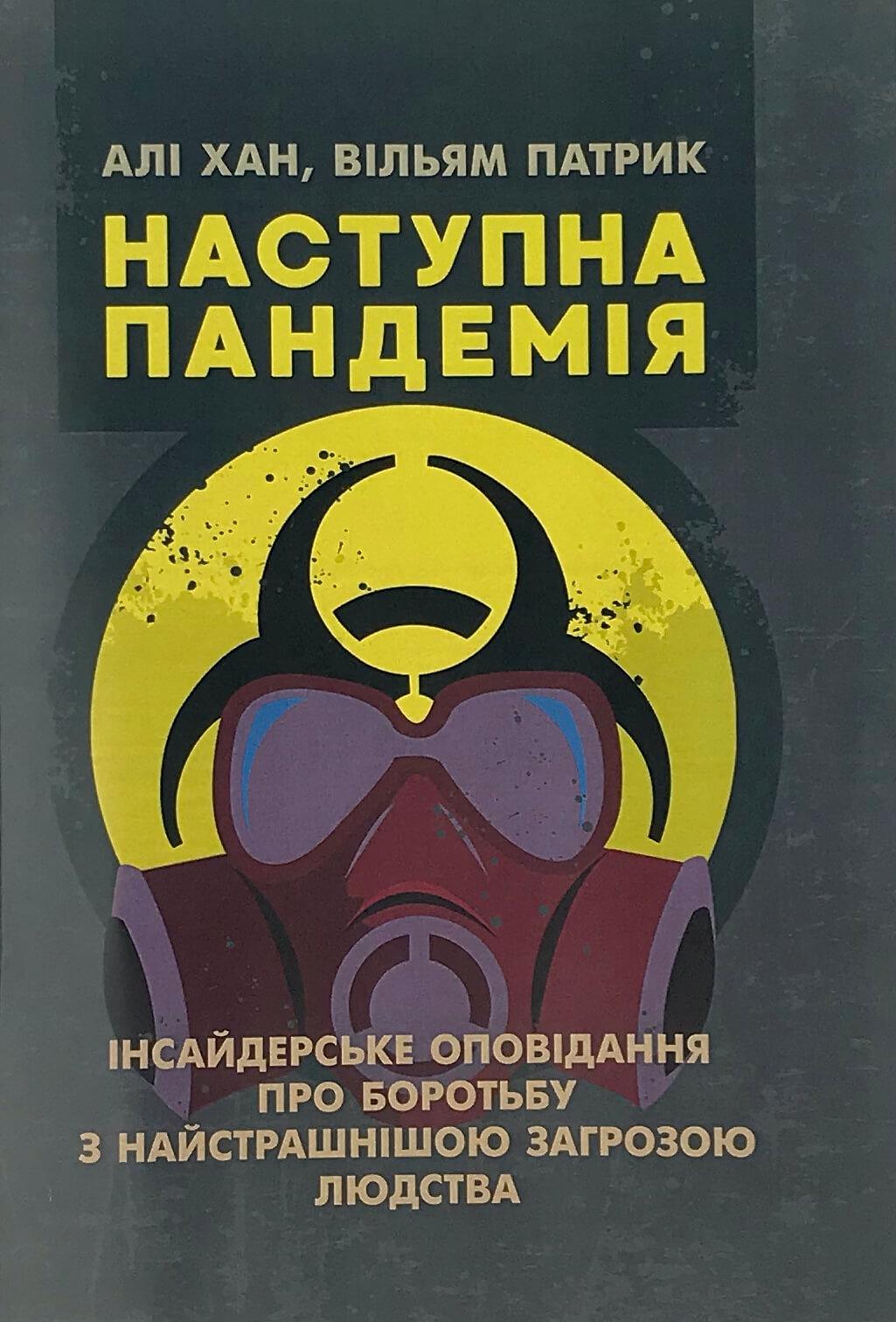 Наступна пандемія. Інсайдерське оповідання про боротьбу з найстрашнішою загрозою людства.