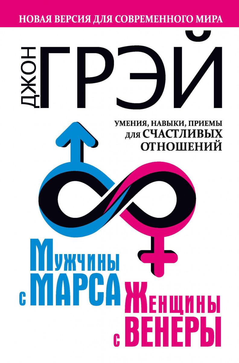 Мужчины с Марса, женщины с Венеры. Новая версия для современного мира. Умения, навыки, приемы для счастливых отношений