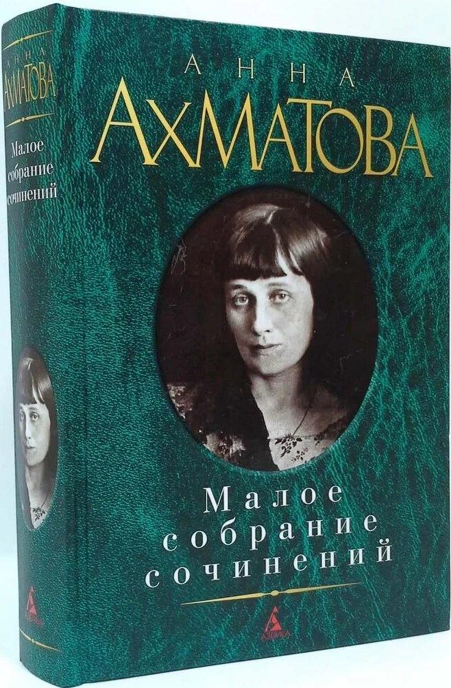 Анна Ахматова. Малое собрание сочинений