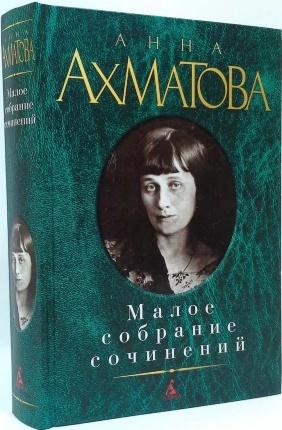 Анна Ахматова. Малое собрание сочинений. Автор — Анна Ахматова. Переплет —