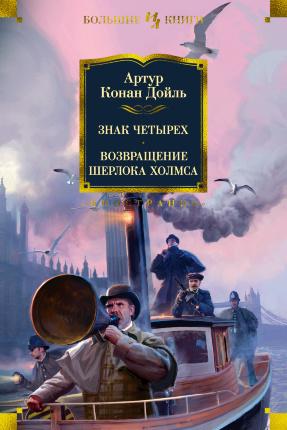 Знак четырех. Возвращение Шерлока Холмса. Автор — Артур Конан Дойл. Переплет —