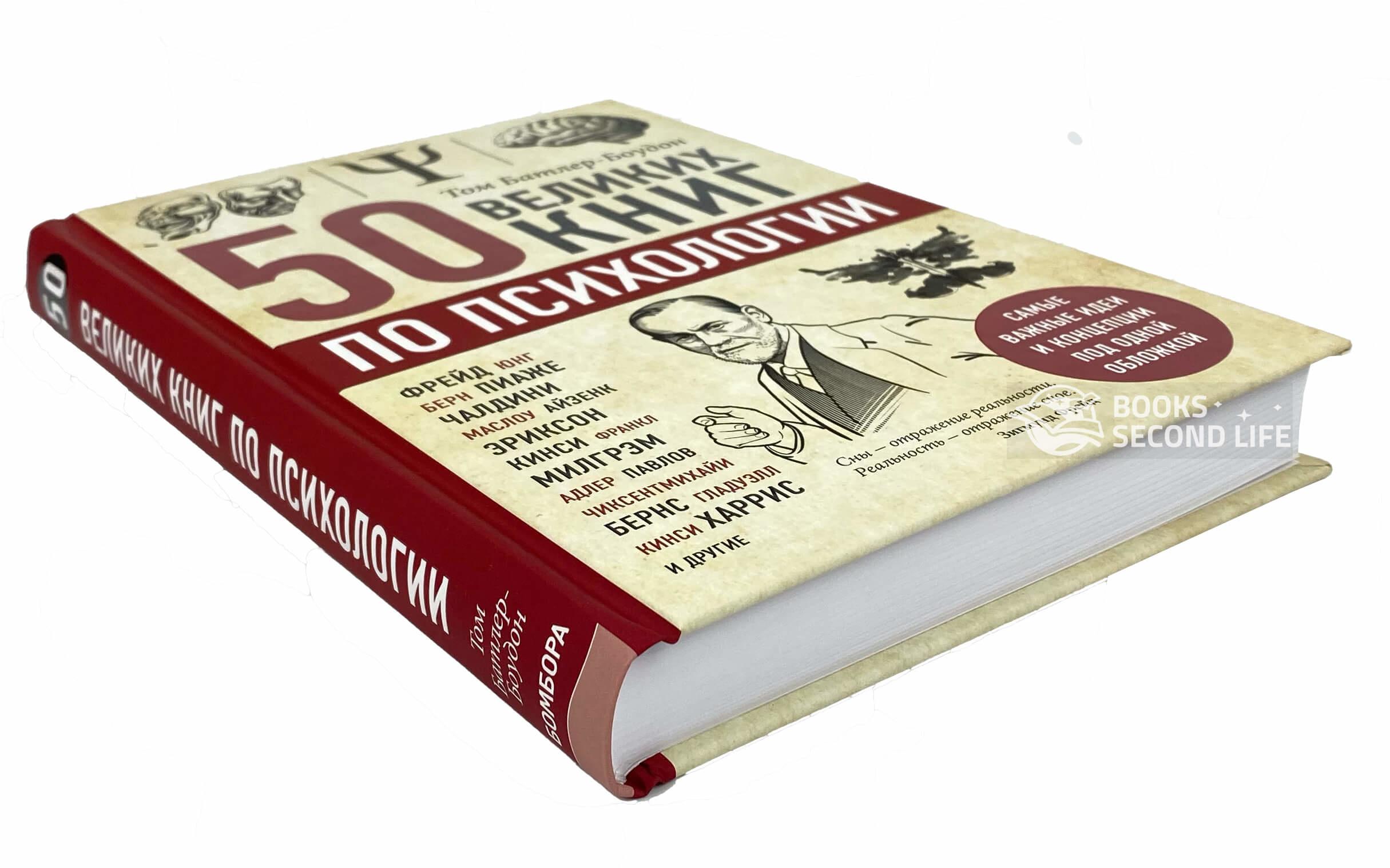 50 великих книг по психологии. Автор — Том Батлер-Боудон.