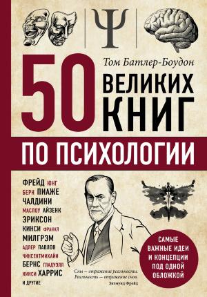 50 великих книг по психологии. Автор — Том Батлер-Боудон. Обложка —
