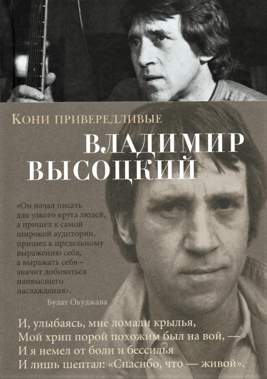 Кони привередливые: стихотворения. Владимир Высоцкий