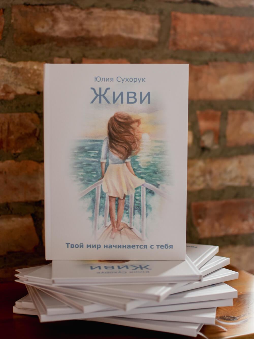Живи. Твой мир начинается с тебя. Автор — Юлия Сухорук. Переплет —