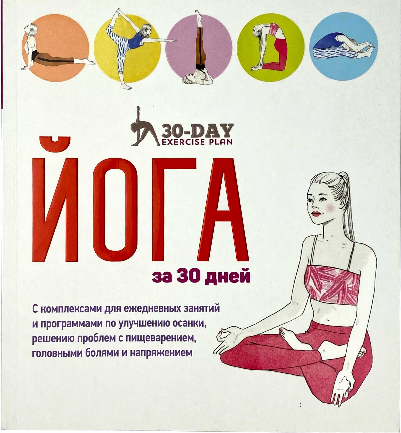 Йога за 30 дней