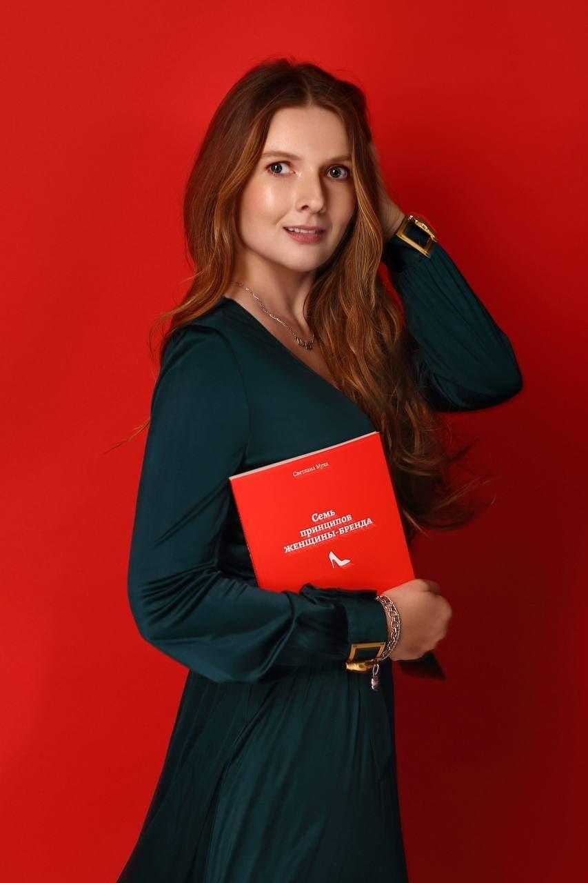 Семь принципов женщины-бренда. Автор — Светлана Муха.