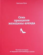 7 принципов женщины-бренда