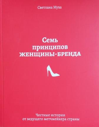 7 принципов женщины-бренда. Автор — Светлана Муха. Переплет —