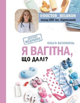 Я вагітна, що далі?. Автор — Ольга Белоконь. Переплет —