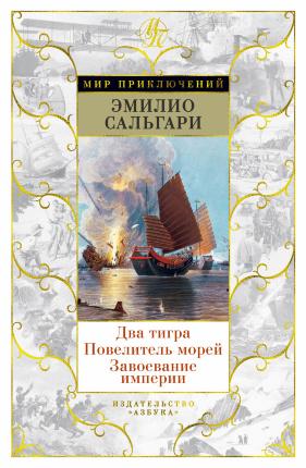 Два тигра. Повелитель морей. Завоевание империи. Автор — Эмилио Сальгари. Переплет —