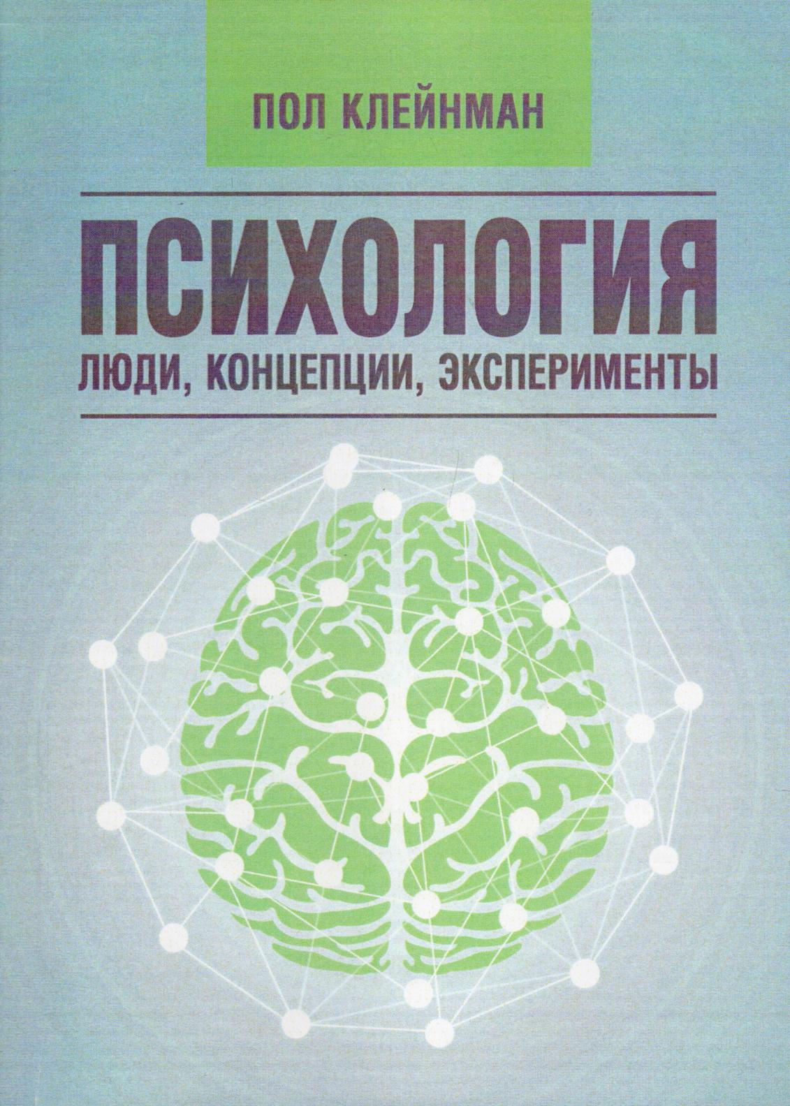 Психология. Люди, концепции, эксперименты.