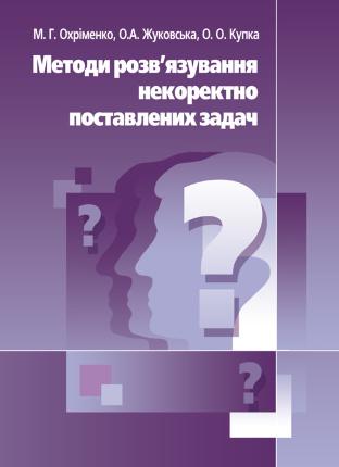 Методи розв'язання некоректно поставлених задач. Автор — Охріменко М.Г.. Обложка —