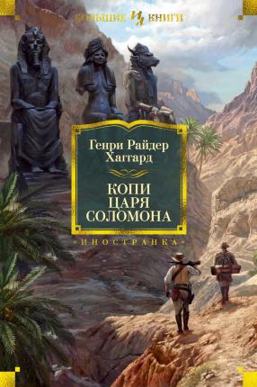 Копи царя Соломона. Автор — Генри Райдер Хаггард. Переплет —