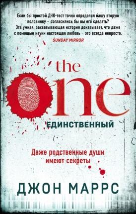 The One. Единственный. Автор — Джон Маррс. Переплет —