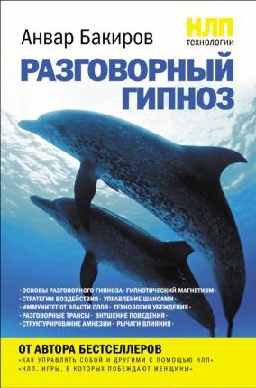 НЛП-технологии. Разговорный гипноз. Автор — Анвар Бакиров. Переплет —