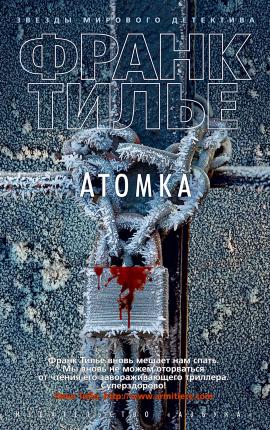 Атомка. Автор — Франк Тилье. Переплет —
