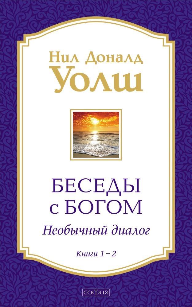 Беседы с Богом. Необычный диалог. Книги 1-2
